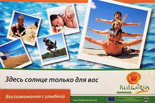 Туроператор  «Bulgaria». Здесь солнце только для Вас!