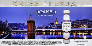 «ROAMER» Официальный дистрибьютор в России компания АВЕНТА