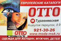 Европейский каталог «OTTO» Одежда для женщин, мужщин и детей.