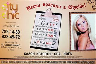 CityChic салон красоты, парикмахерская, косметология, массаж и обёртывание.