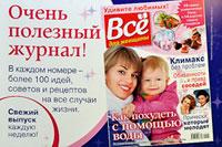 «Р'СЃС' для женщины». Периодический журнал для женщин.