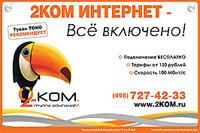 Основное направление деятельности Группы компаний 2КОМ – развертывание сетей широкополосного доступа в г. Москве и Московской Области по технологии FTTH и предоставление на их основе полного спектра телекоммуникационных услуг для населения, государственных и коммерческих структур. Тел. (495) 727-42-33