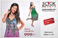 Сейчас онлайн-шопинг – обычное явление. И все больше покупателей выбирают наш Интернет-магазин стильной и недорогой одежды stock-center.ru