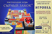 Настольные игры в магазине Игровед. Хотите купить настольную игру? В магазинах Игровед сотни настольных игр разных жанров – выбирайте игры себе по вкусу, а мы постараемся вам в этом максимально помочь!