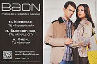 BAON. У нас Вы можете подобрать себе одежду на каждый день: джинсы, брюки, шорты, джемпера, кардиганы, платья, футболки, свитера.