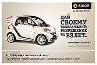 Smart (Смарт) — марка автомобилей особо малого класса, выпускаемых одноимённой компанией, принадлежащей международному автопромышленному концерну Daimler AG.