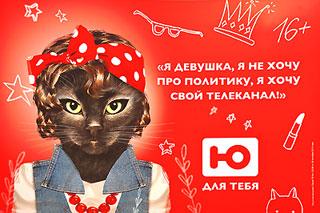 Новый телеканал - Ю. Я девушка, я не хочу<br>про политику, я хочу свой телеканал! Кошки