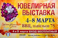 «Ювелирная выставка» ВВЦ павильон №75.