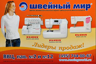 """Более 10000 наименований. Магазины торговой сети """"Швейный Мир"""". """"ДАВАЙТЕ МЕНЯТЬСЯ"""" - меняем Вашу старую швейную машину на новую !!!"""