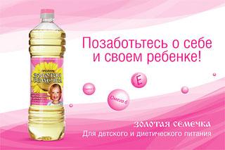 Подсолнечное масло Золотая семечка - премиум. Для детского и диетического питания. Позаботтесь о себе и своем ребенке!