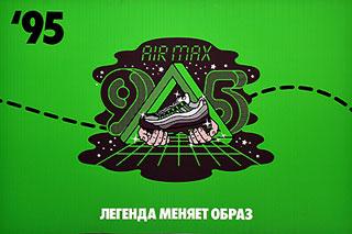 Nike Air Max 95 - открыт переменам, легенда меняет образ. Брендирование на эскалаторных сводах метро является очень эффективным средством продвижения предоставляемых товаров и услуг.