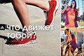 adidas – адидас, что движет тобой? новые climacool - клаймакул, БЕГИ С НАМИ на www.adidas.com/running
