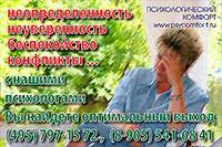 Антикризисная психологическая помощь профессиональных психотерапевтов в различных жизненных ситуациях в кругу семьи и на работе