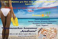 """Туристическая компания """"Альбион"""". Греция, Италия, Испания, Мальдивы, Болгария, Египет, Турция, Тунис, Марокко. Тел. 589-10-96"""