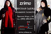 Торговая марка «Zrimo» предлагает широкий ассортимент модной и элегантной женской одежды от 52 до 78 размера