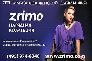 Торговая марка «Zrimo» предлагает широкий ассортимент РјРѕРґРЅРѕР№ Рё элегантной женской одежды РѕС' 52 РґРѕ 78 размера.