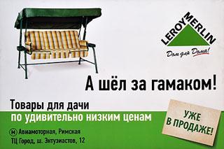 «Леруа Мерлен» (Leroy Merlin) это: стройматериалы, электротовары, сантехника, сад, краски, декор, водоснабжение, освещение, кухни ...