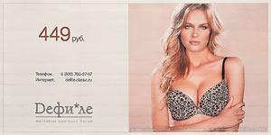 Магазин нижнего женского белья Dефи*ле – это монобрендовый бутик. Здесь представлено исключительно женское белье марки Dефи*ле, которое производиться на фабрике известной компании Дикая Орхидея.