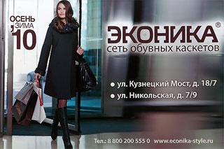 ЭКОН�КА это стильные и актуальные коллекции обуви, разработанные европейскими дизайнерами Alla Pugachova, RiaRosa, RiaRosa Classic и De-Marche - мода и удобство, европейское качество.