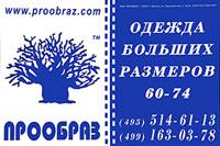 В магазине «ПРООБРАЗ» представлен широкий ассортимент модной и элегантной женской одежды от 50 до 74 размера, который удовлетворит самых требовательных покупателей.