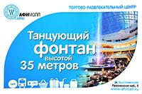 «АФИМОЛЛ Сити» – это грандиозный архитектурный объект! Общая площадь «АФИМОЛЛ Сити» – 330 000 м2. Брендирование на эскалаторных сводах метро является очень эффективным средством продвижения предоставляемых товаров и услуг.
