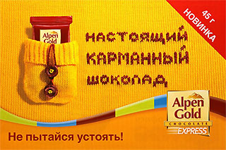 Шоколад «Alpen Gold» - РЅРµ пытайся устоять! Настоящий карманный шоколад РѕС' компании Крафт Фудс СЂСѓСЃ www.kraft-foods.ru
