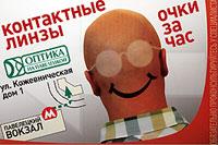 """В салоне-магазине «Оптика на Павелецкой» Вы можете купить контактные линзы пролонгированного и дневного ношения, цветные и торические линзы, а также сертифицированные средства ухода. Приобретаемые у нас контактные линзы и средства ухода мы доставляем БЕСПЛАТНО по Москве в пределах МКАД. Консультации. Контактные линзы, очки за час! Ст. метро """"Павелецкая"""", ул. Кожевническая, д. 1. www.gogolens.ru"""
