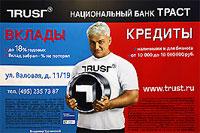 Национальный банк «ТРАСТ» оказывает полный комплекс розничных банковских услуг, услуги в сфере кредитования малого и среднего бизнеса, корпоративного, расчетно-кассового обслуживания и др.  Владимир Турчинскмй