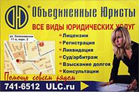`Группа Объединенные Юристы` действует на рынке юридических услуг с 25 августа 1988 года и обладает уникальным опытом в области лицензирования строительной и других видов деятельности, регистрации фирм, регистрации ООО, ликвидации предприятий, возврата долгов, оказания иных юридических услуг. Наше главное преимущество - команда первоклассных юристов, многие из которых являются признанными лидерами в профильных направлениях гражданского права.