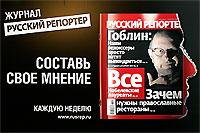 Общенациональный еженедельник «Русский репортер».