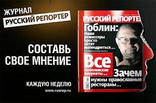 Общенациональный еженедельник «РСѓСЃСЃРєРёР№ репортер».