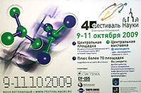 Ежегодный Московский 4-й Фестиваль науки