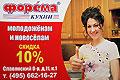 Сеть фирменных салонов. Кухни ФОРЕМА удобны для хозяек! Оптимальная планировка, доступные цены. Подробней на www.forema.ru или по тел.: 992-46-14, 225-32-22, 744-70-74, 744-70-75.