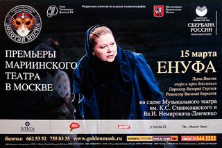 Золотая маска - ЕНУФА, премьеры Мариинского театра в Москве, в постановке режиссёра В.Бархатова