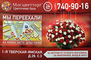 «МОСЦВЕТТОРГ» - цветочная база. 10 роз - 250 рублей. Большой выбор свежих цветов оптом и в розницу. Розы с тем самым волшебным ароматом только у нас... Более 50-ти сортов РОЗ, орхидеи, хризантемы, лилии, и другте экзотические цветы