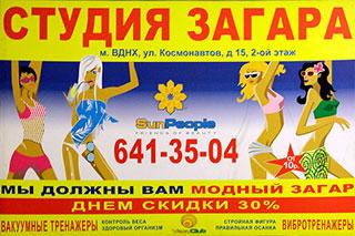 """Sun People - студия загара. Мы должны вам модный загар, днём скидки 30%, вакуумные тренажёры, вибротренажёры, контроль веса, здоровый организм, стройная фигура, правильная осанка. Ст. м. """"ВДНХ"""", ул. Космонавтов, д. 15, 2-ой этаж, тел. 641-35-04."""