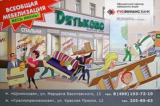 """Преимущества мебели """"Дятьково"""" - широкий ассортимент, включающий в себя практически все группы мебели, оригинальные дизайнерские решения, способные удовлетворить самого притязательного покупателя. WWW.dyatkovo.ru"""