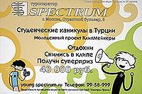 """""""Спектрум"""" - туроператор. """"Ваш отдых - наша профессия"""" - индивидуальный подход к каждому клиенту; использование высоких технологий с целью наиболее адекватного создания своего продукта по отношению к запросам потребителей; быстрый и компетентный ответ на все поступающие заявки, без исключения. www.spectrum.ru"""