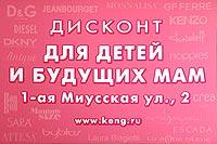 """""""Кенгуру"""" - Дисконт для детей и будущих мам. это не только сеть салонов, но в первую очередь особая атмосфера, где каждая будущая мама чувствует себя королевой, и может найти все, что необходимо ей и её маленькому принцу или принцессе. www.keng.ru"""