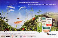 """Косметика """"Himalaya Herbals"""" - раскройте то, что дано вам природой. Компания «Himalaya Drug Co» разрабатывает натуральные лекарственные средства, которые помогают людям жить более здоровой, полной жизнью. www.himalaya1.ru"""