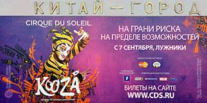 «Cirque du Soleil» с осенней программой «Kooza» на грани риска, на пределе возможностей<br>с 7 сентября в Лужниках