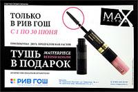 """""""Рив Гош"""" - сеть магазинов косметики и парфюмерии. при покупке двух продуктов Max Factor в подарок тушь masterpiece beyond length"""