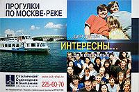 Прогулки по Москве-реке интересны для детей и взрослых. Столичная Судоходная Компания Московского речного транспорта. 225-60-70.