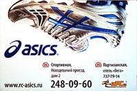 """В торговой сети экипировочного центра """"RC-ASICS"""" Вы всегда найдете широкий выбор спортивной одежды, обуви и аксессуаров. Спортивные костюмы, Ветровки, куртки, жилетки, Брюки спортивные,  Рубашки, футболки, Тайтсы"""