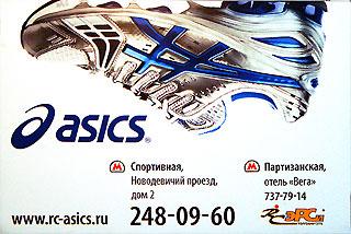 """В торговой сети экипировочного центра """"RC-ASICS"""" Вы всегда найдете широкий выбор спортивной одежды, обуви и аксессуаров. Спортивные костюмы"""