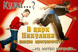 В Цирк Юрия Никулина на Цветном Бульваре на новую программу. м. Цветной Бульвар, из метро направо.