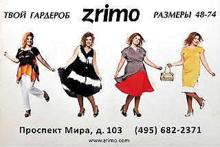 9d77e0c049a ZRIMO - сеть магазинов женской одежда больших размеров. Галерея ...