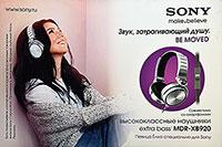 SONY  make.believe Звук, затрагивающий душу. Проникнись эмоциями. BE MOVED  Высококлассные наушники extra bass MDR-XB920 мощные глубокие басы.  Певица Ёлка специально для SONY