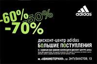 ДИСКОНТ-ЦЕНТР adidas большие поступления ст. м. Авиамоторная, Шоссе Энтузиастов, д. 13