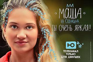 Телеканал - Ю. МАША - из СТАНК�На. Ты очень яркая! Телеканал  только для девушек